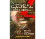 116 மத்தியதரத் தொழில்கள் தொடங்க விளக்க...