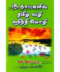 15 நாட்களில் தமிழ் வழி ஹிந்தி மொழி