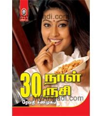 30 நாள் 30 ருசி