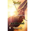 Gaandeepam - Mahabaratham as novel (Classical Edition)