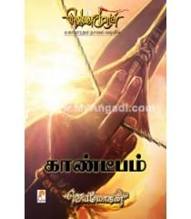 Gaandeepam - Mahabaratham as novel (Classical Edition)
