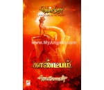 Gaandeepam - Mahabaratham as novel