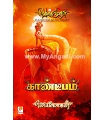 Gaandeepam - Mahabaratham as novel