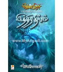 IndraNeelam - Mahabaratham as novel