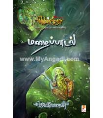 Mazhaippadal - Mahabaratham as novel (Classical Edition)
