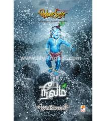 Neelam - Mahabaratham as novel (Classical Edition)