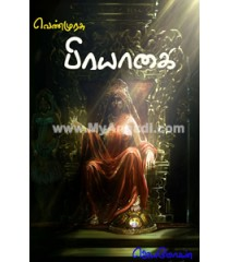 Prayagai - Mahabaratham as novel (Classical Edition)