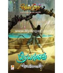 Prayagai - Mahabaratham as novel