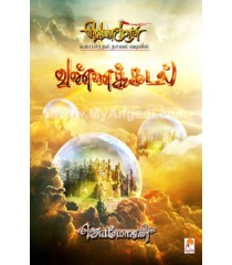 Vannakadal - Mahabaratham as novel (Classical Edition)