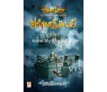 Vannakadal - Mahabaratham as novel