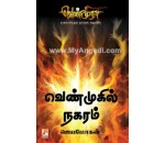 Venmugil Nagaram - Mahabaratham as novel (Classical Edition)