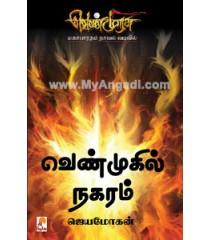 Venmugil Nagaram - Mahabaratham as novel (Classical Edition)