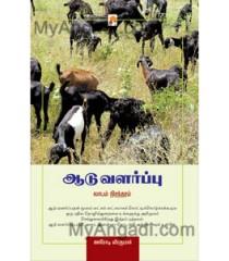 ஆடு வளர்ப்பு - லாபம் நிரந்தரம்