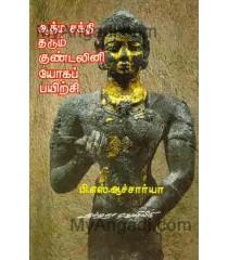 ஆத்மா சக்தி தரும் குண்டலினி யோகப்...
