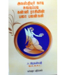 அகஸ்தியர் நாடி சுவடிப்படி கன்னி ராசியின் பலாபலன்கள்