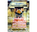 அகஸ்தியர் நாடி சுவடிப்படி கும்ப ராசியின் பலாபலன்கள்