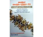 அகத்தியர் வைத்திய சூத்திரம் 650 மருத்துவ தயாரிப்பு சூத்திரம்