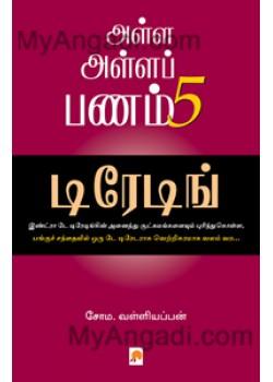 அள்ள அள்ள பணம் - 5 - Alla Alla Panam - 5: Trading