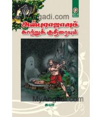 அன்பு ராஜாவும் காட்டுக் குதிரையும்