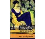 அன்னா அக்மதோவா கவிதைகள்