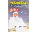 அறிவைத் தேடி - தாவோ மூன்று நிதியங்கள் பாகம் 3