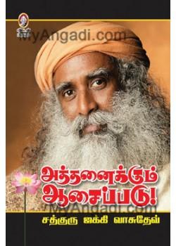 அத்தனைக்கும் ஆசைப்படு - Athanaikkum Aasaippadu