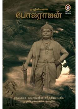 போஜராஜன் - Bojarajan