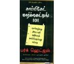 காப்பிகேட் மார்கெட்டிங் 101