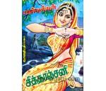சித்தரஞ்சனி
