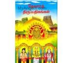 தேவாரத் திருப்பதிகங்கள்