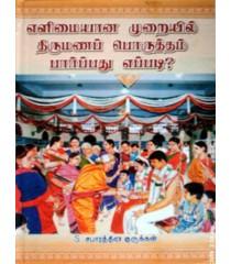 எளிமையான முறையில் திருமண பொருத்தம் பார்ப்பது...