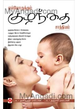 எல்லோருக்கும் குழந்தை சாத்தியம் - Ellorukkum Kuzhandhai Saathiyam, Buy Tamil Books Online