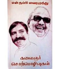 என் தம்பி வைரமுத்து