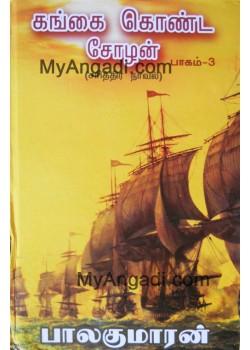 கங்கை கொண்ட சோழன் - பாகம் 1 - 4 - Gangai Konda Cholan - Part 1 - 4, Buy Tamil Books Online