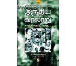 இந்திய வரலாறு காந்திக்குப் பிறகு - பாகம் 2
