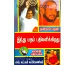 இந்து மதம் பதிலளிக்கிறது பாகம் - 3