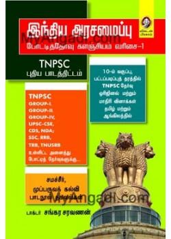 இந்திய அரசமைப்பு - India Arasamaippu