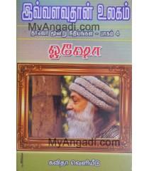 இவ்வளவு தான் உலகம் - தாவோ மூன்று நிதியங்கள் பாகம் 4
