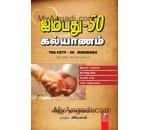 ஐம்பது - 50 கல்யாணம்
