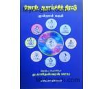 ஜோதிட ஆராய்ச்சி திரட்டு 3