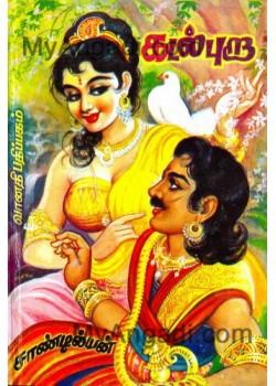 கடல் புறா (பாகம் 1, 2, 3) - Kadal Pura (Pagam 1, 2, 3)