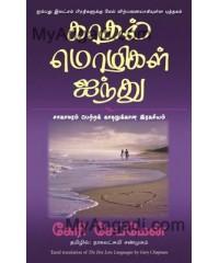 காதல் மொழிகள் ஐந்து
