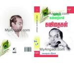 கண்ணதாசன் கவிதை பாகம் 7 பாகம்