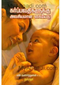 கர்ப்பவதிகளுக்கு அவசியமான கையேடு - Karpavadhigaluku Avasiyamaana Kaiyedu, Buy Tamil Books Online