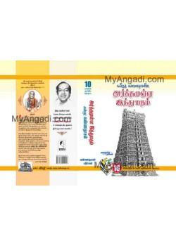 அர்த்தமுள்ள இந்துமதம் - Arthamulla Indhu Madham, Buy Tamil Books Online