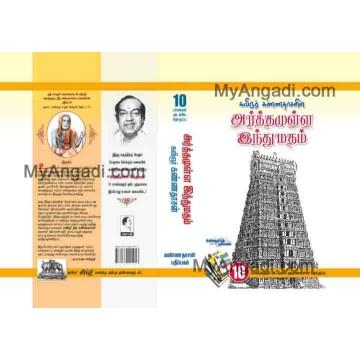 அர்த்தமுள்ள இந்துமதம் - Arthamulla Indhu Madham