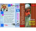 கிளர்ச்சியாளன்: ஆன்மீகத்தின் ஆதார சுருதி பாகம் 2
