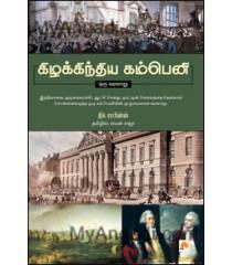 கிழக்கிந்திய கம்பெனி - ஒரு வரலாறு