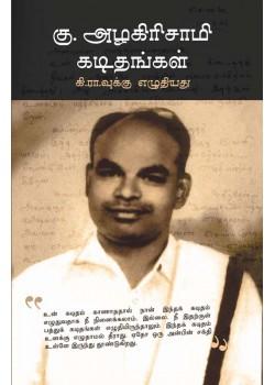 கு.அழகிரி சாமி கடிதங்கள்  - Ku. Azhagiri Sami Kadithangal