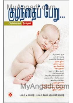 குழந்தைப் பேறு - Kuzhandai peru, Buy Tamil Books Online